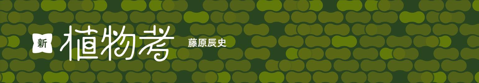 新・植物考 / 藤原辰史
