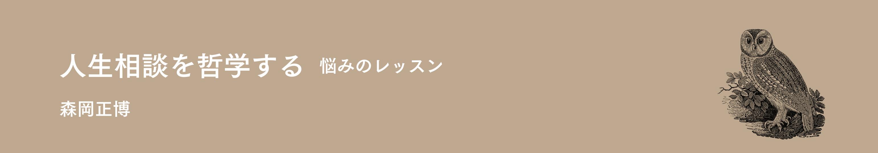 人生相談を哲学する 悩みのレッスン / 森岡正博