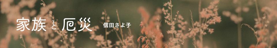 家族と厄災 / 信田さよ子