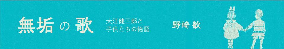 無垢の歌 大江健三郎と子供たちの物語 / 野崎歓