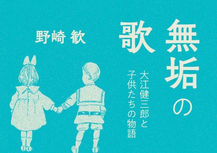 / 無垢の歌 大江健三郎と子供たちの物語