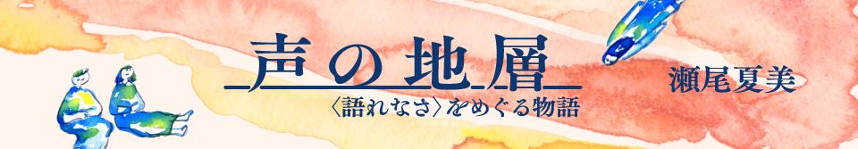 声の地層 〈語れなさ〉をめぐる物語 / 瀬尾夏美