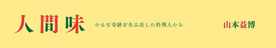 人間味 小さな奇跡を生み出した料理人たち / 山本益博