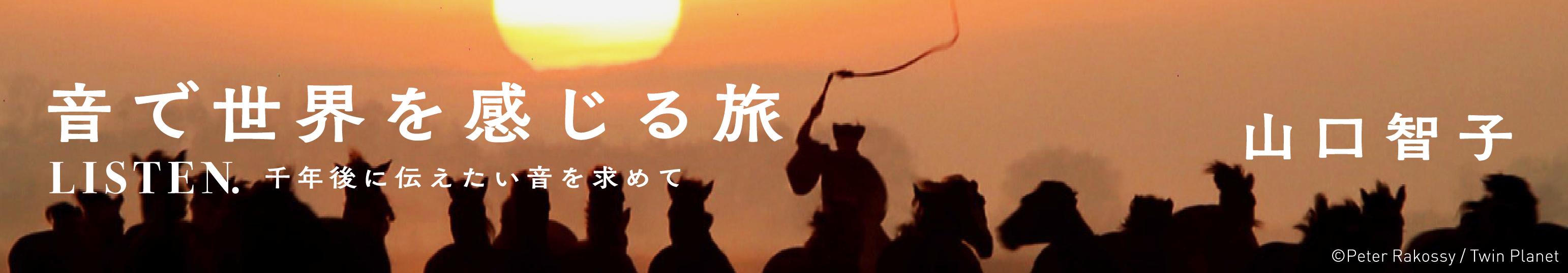 音で世界を感じる旅 LISTEN. 千年後に伝えたい音を求めて / 山口智子