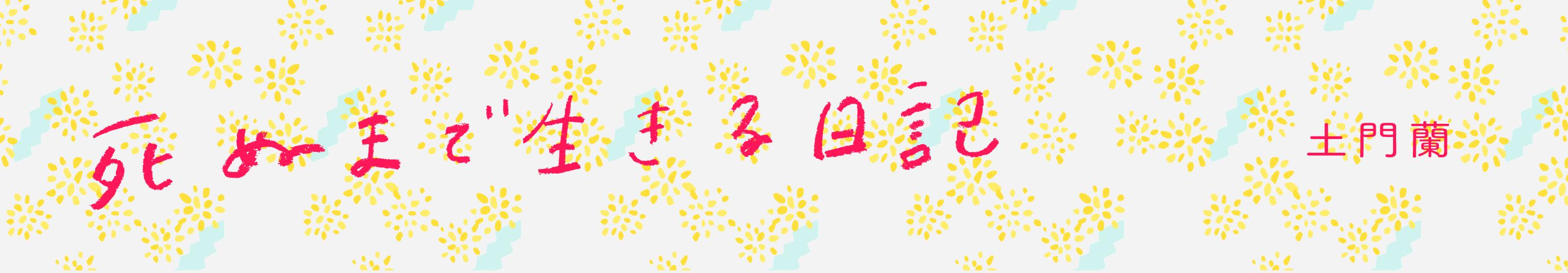 死ぬまで生きる日記 / 土門蘭